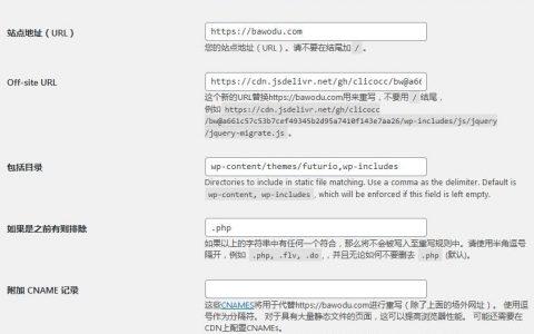 利用jsdelivr CDN+GitHub将WordPress JS,CSS文件CDN存储